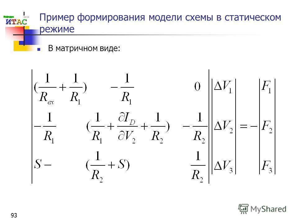 93 Пример формирования модели схемы в статическом режиме В матричном виде: