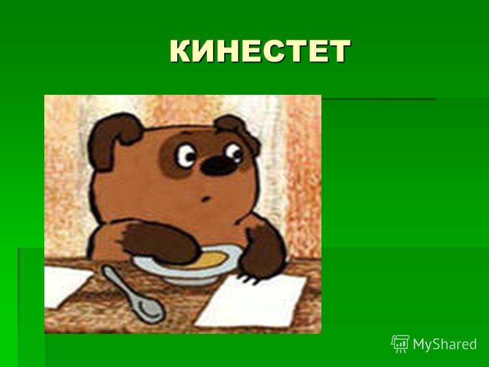 КИНЕСТЕТ КИНЕСТЕТ