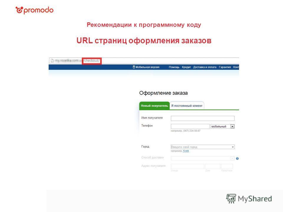 Рекомендации к программному коду URL страниц оформления заказов