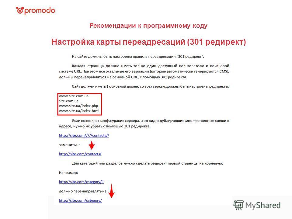 Рекомендации к программному коду Настройка карты переадресаций (301 редирект)