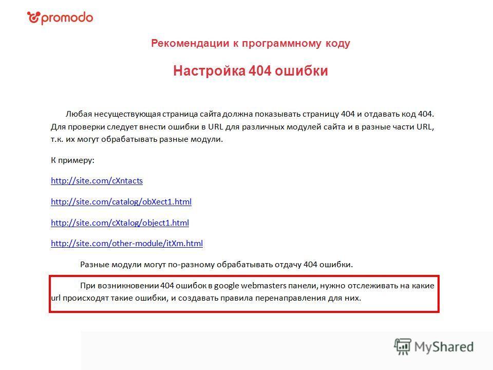 Рекомендации к программному коду Настройка 404 ошибки