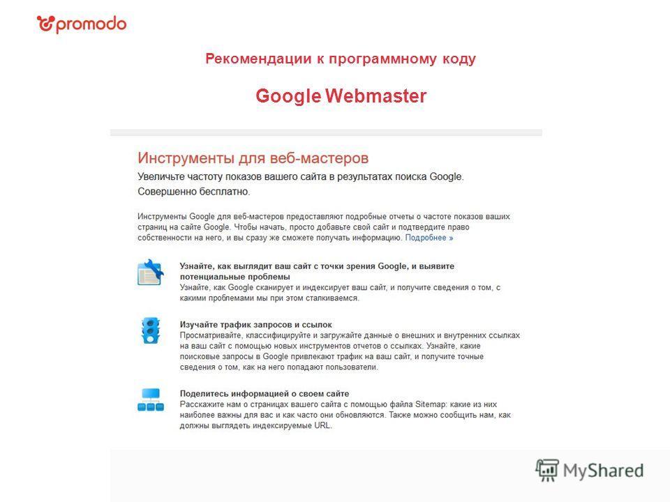 Рекомендации к программному коду Google Webmaster