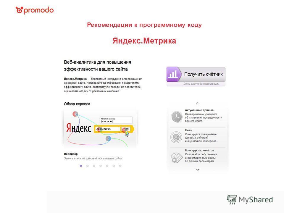 Рекомендации к программному коду Яндекс.Метрика