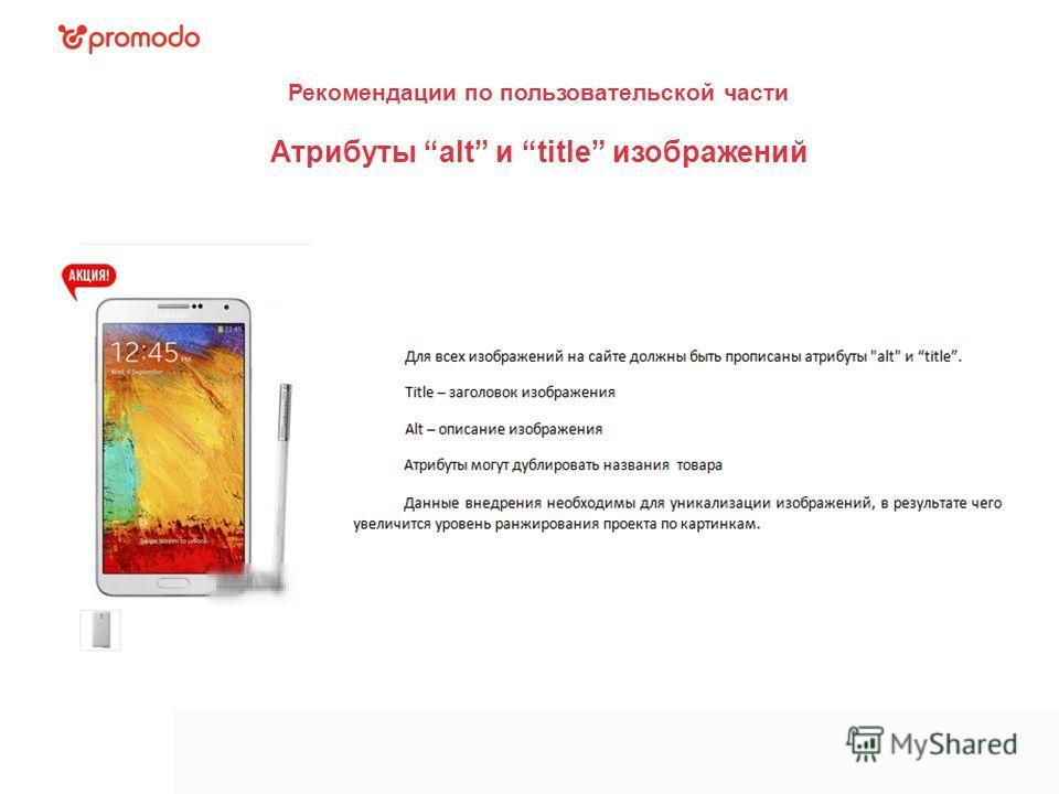 Рекомендации по пользовательской части Атрибуты alt и title изображений