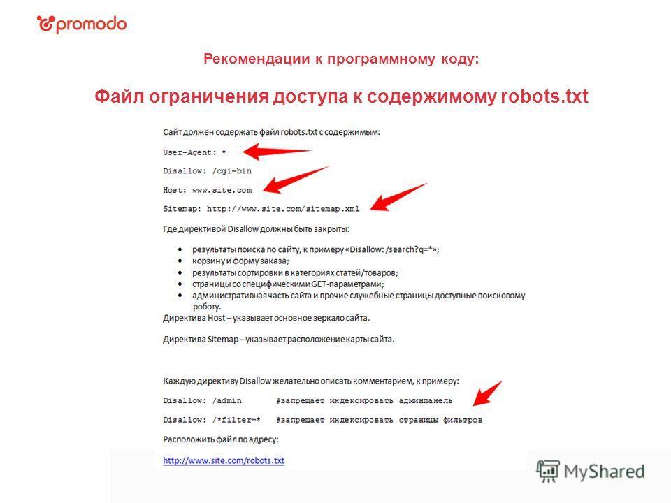Рекомендации к программному коду: Файл ограничения доступа к содержимому robots.txt