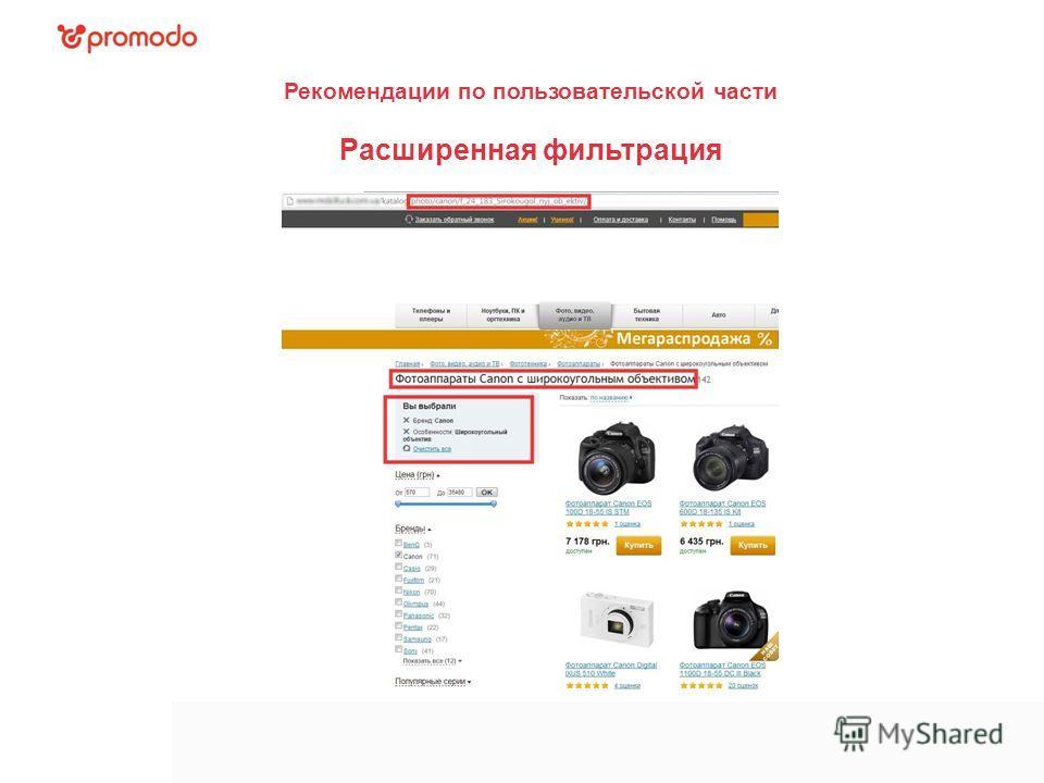 Рекомендации по пользовательской части Расширенная фильтрация