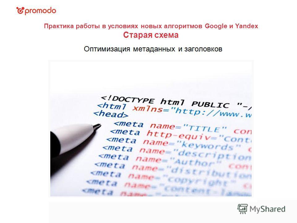 Практика работы в условиях новых алгоритмов Google и Yandex Старая схема