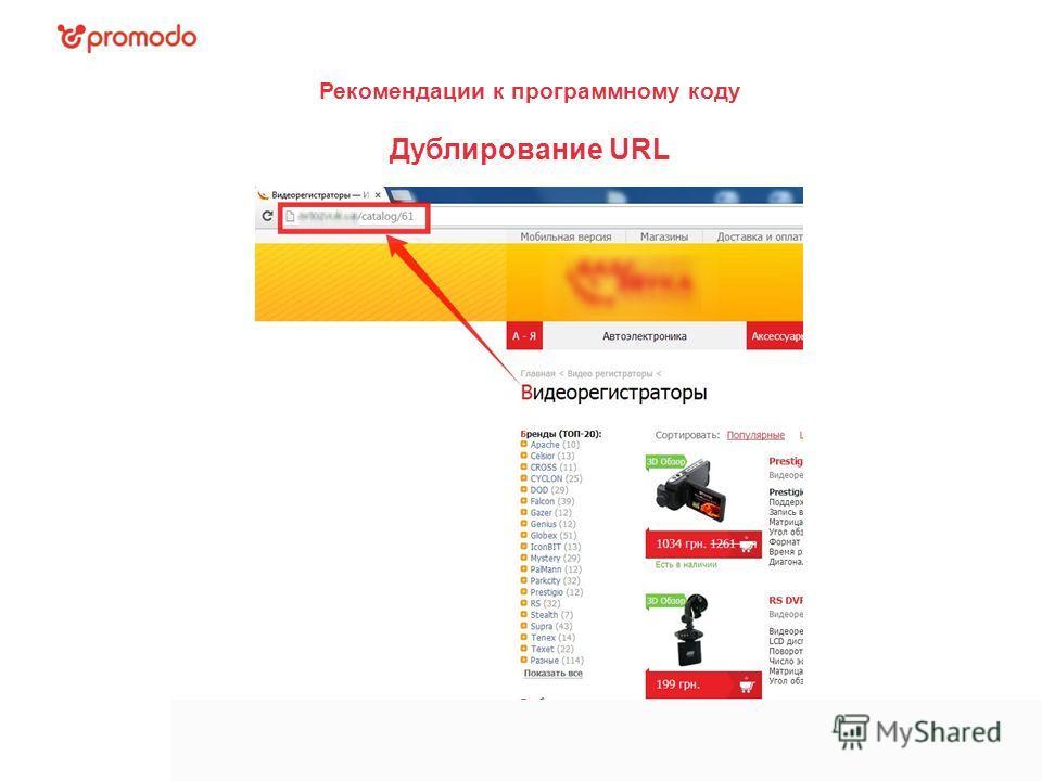 Рекомендации к программному коду Дублирование URL