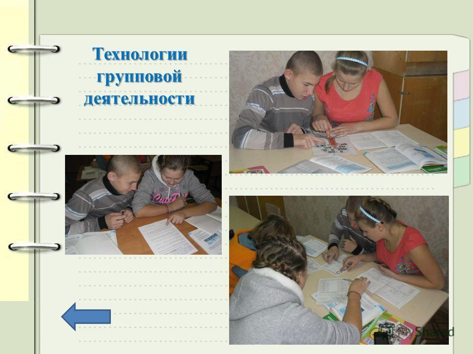 Технологии групповой деятельности Технологии групповой деятельности