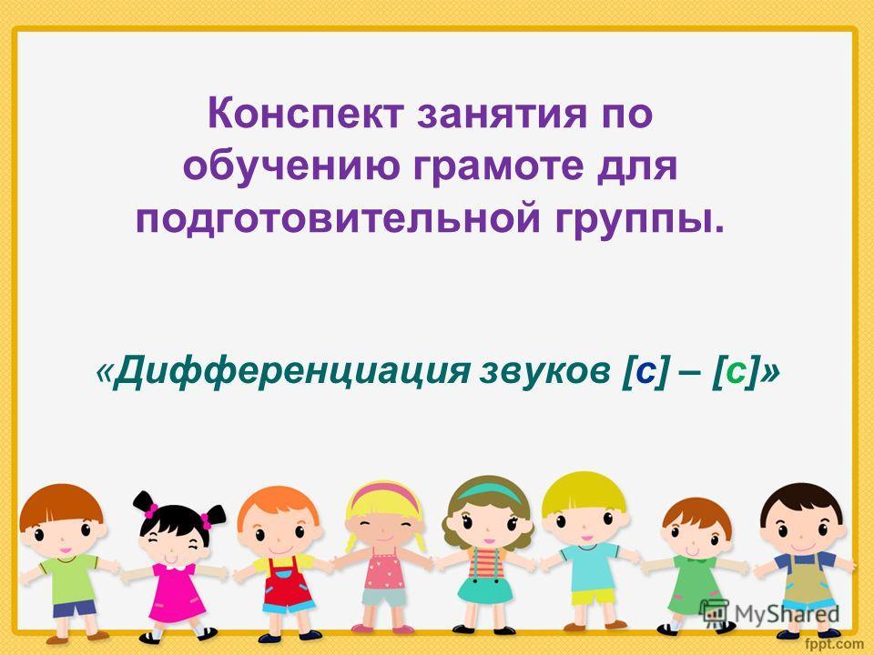 Конспект занятия по обучению грамоте для подготовительной группы. «Дифференциация звуков [с] – [с]»