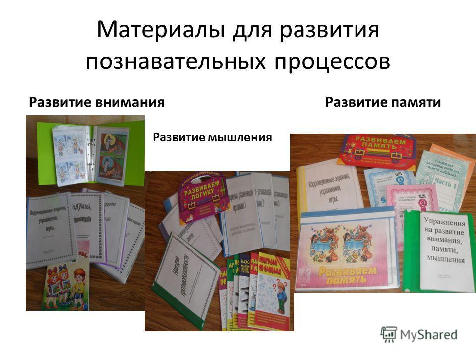 Материалы для развития познавательных процессов Развитие внимания Развитие памяти Развитие мышления