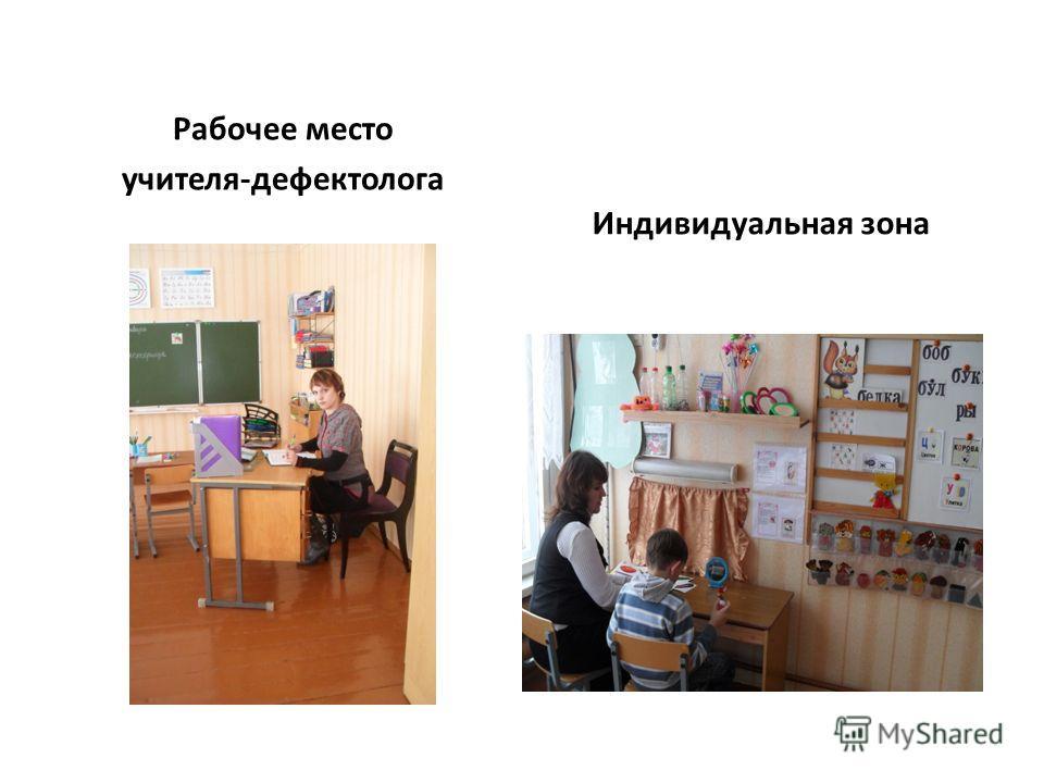 Рабочее место учителя-дефектолога Индивидуальная зона