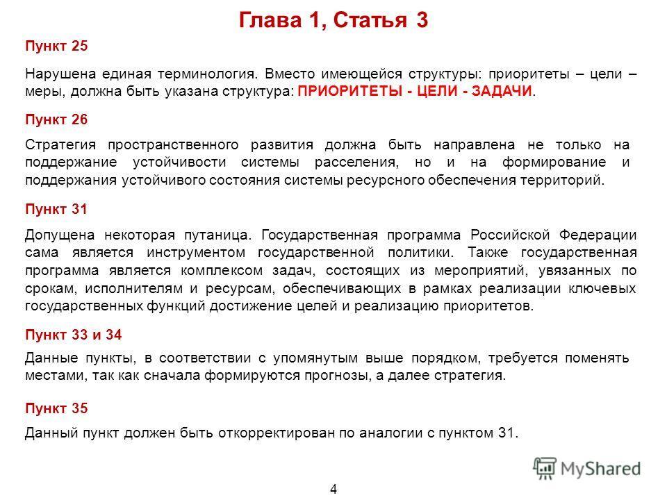 4 Глава 1, Статья 3 Пункт 33 и 34 Данные пункты, в соответствии с упомянутым выше порядком, требуется поменять местами, так как сначала формируются прогнозы, а далее стратегия. Пункт 35 Данный пункт должен быть откорректирован по аналогии с пунктом 3