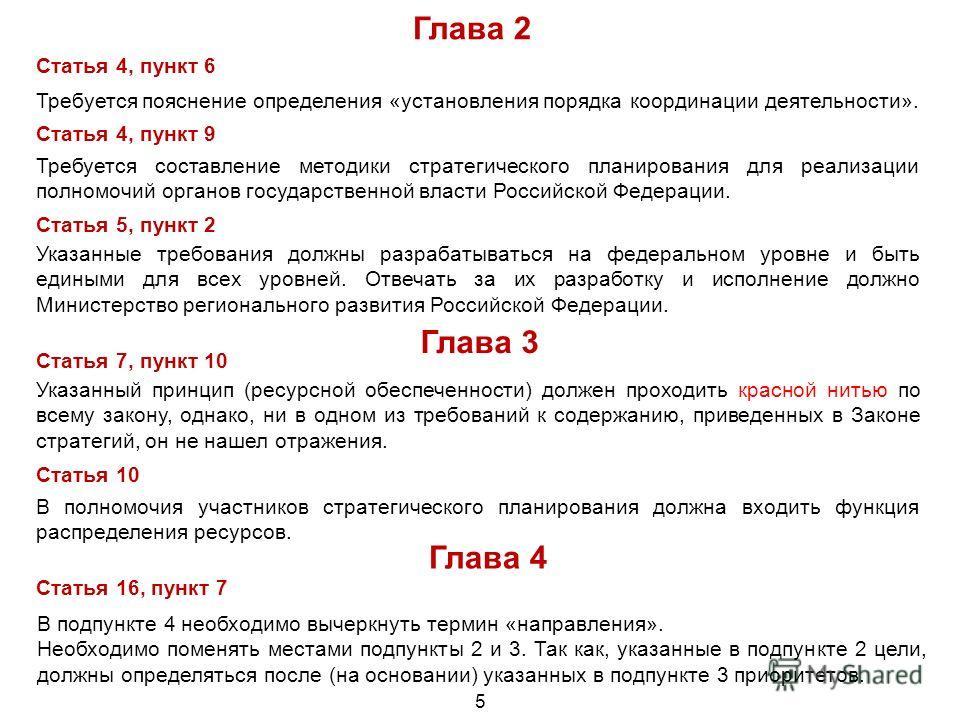 5 Глава 2 Указанные требования должны разрабатываться на федеральном уровне и быть едиными для всех уровней. Отвечать за их разработку и исполнение должно Министерство регионального развития Российской Федерации. Статья 4, пункт 6 Требуется пояснение