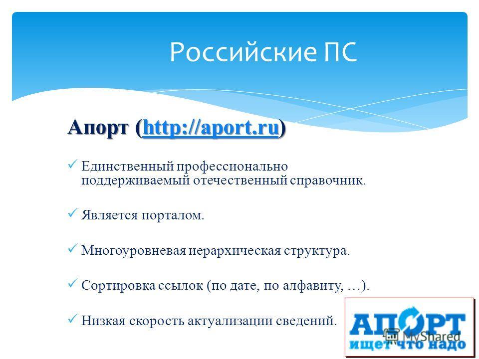 Апорт (http://aport.ru) http://aport.ru Единственный профессионально поддерживаемый отечественный справочник. Является порталом. Многоуровневая иерархическая структура. Сортировка ссылок (по дате, по алфавиту, …). Низкая скорость актуализации сведени