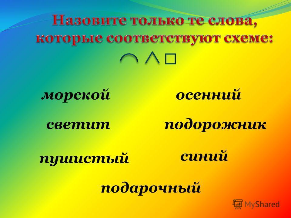 а) его корень в слове «вязать», приставка в слове «замолчать», суффикс в слове «сказка», окончание в слове «рыба»; ЗАВЯЗКА б) его корень в слове «писать», приставка в слове «рассказать», суффикс в слове «вербочка», окончание в слове «вода»; РАСПИСОЧК