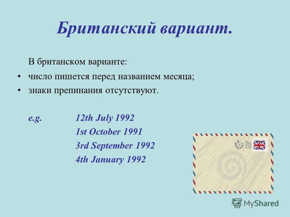 Британский вариант. В британском варианте: число пишется перед названием месяца; знаки препинания отсутствуют. e.g.12th July 1992 1st October 1991 3rd September 1992 4th January 1992