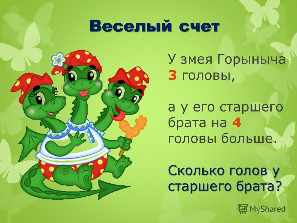 У змея Горыныча 3 головы, а у его старшего брата на 4 головы больше. Сколько голов у старшего брата? Веселый счет