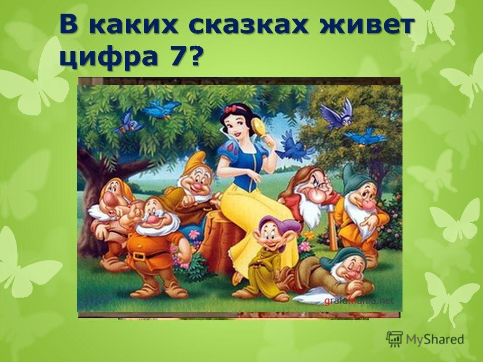 В каких сказках живет цифра 7?