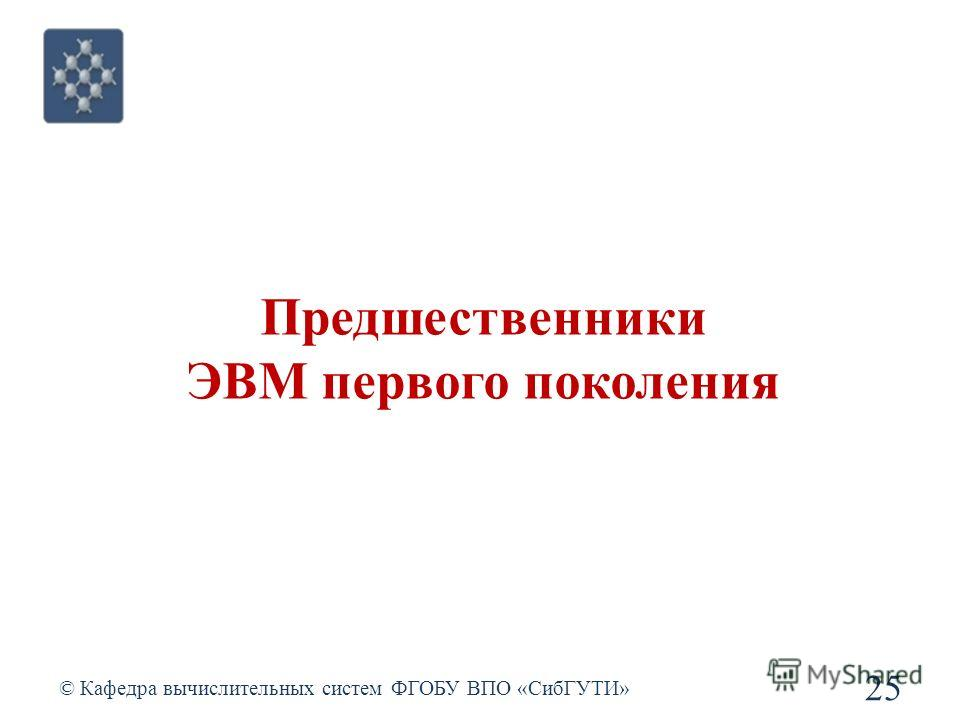 © Кафедра вычислительных систем ФГОБУ ВПО «СибГУТИ» 25 Предшественники ЭВМ первого поколения