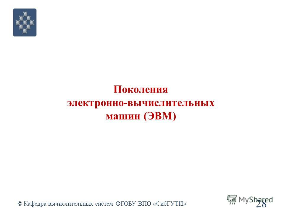 Поколения электронно-вычислительных машин (ЭВМ) © Кафедра вычислительных систем ФГОБУ ВПО «СибГУТИ» 28