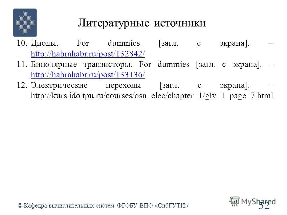 Литературные источники © Кафедра вычислительных систем ФГОБУ ВПО «СибГУТИ» 52 10.Диоды. For dummies [загл. с экрана]. – http://habrahabr.ru/post/132842/ http://habrahabr.ru/post/132842/ 11. Биполярные транзисторы. For dummies [загл. с экрана]. – http