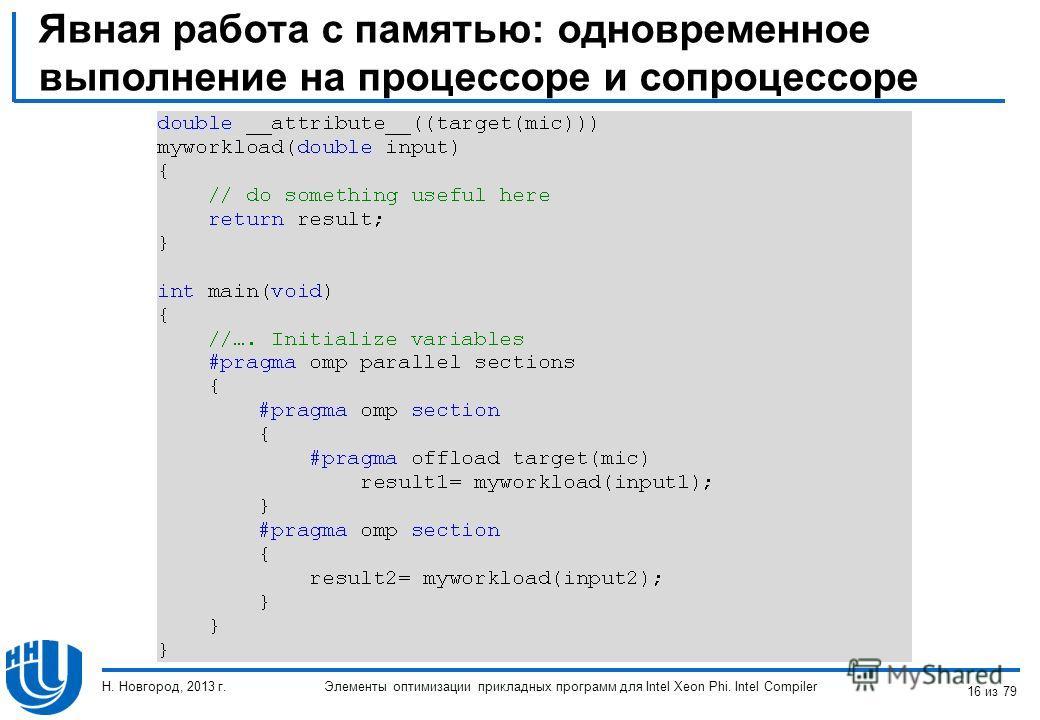 Явная работа с памятью: одновременное выполнение на процессоре и сопроцессоре Элементы оптимизации прикладных программ для Intel Xeon Phi. Intel Compiler Н. Новгород, 2013 г. 16 из 79