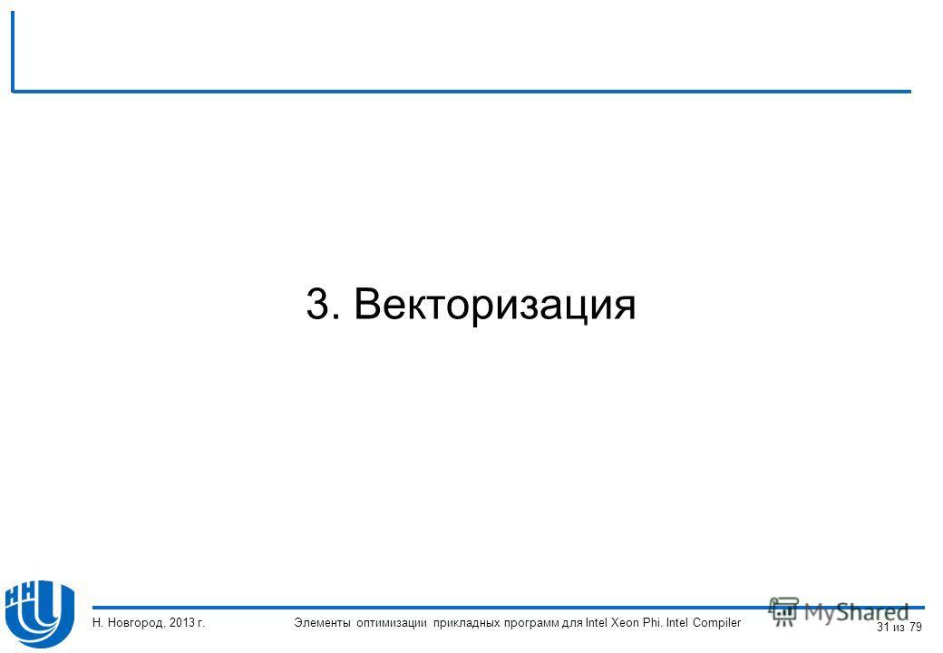3. Векторизация Элементы оптимизации прикладных программ для Intel Xeon Phi. Intel Compiler Н. Новгород, 2013 г. 31 из 79