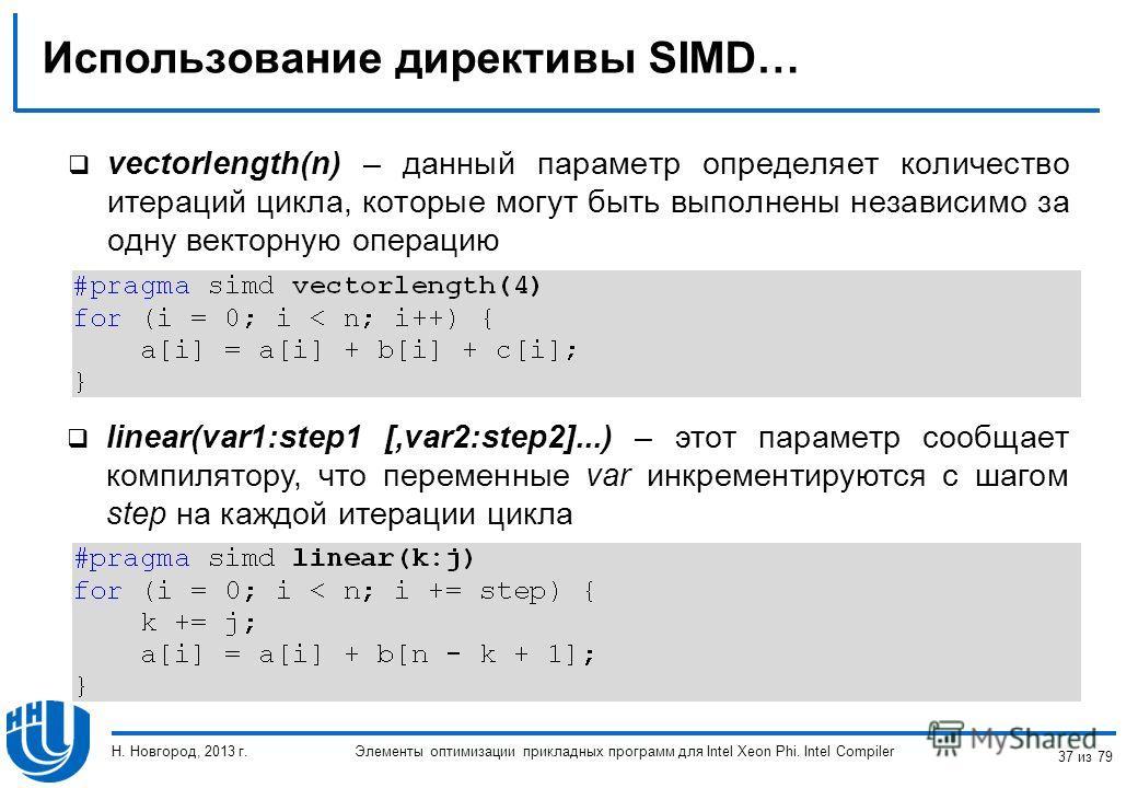 Использование директивы SIMD… vectorlength(n) – данный параметр определяет количество итераций цикла, которые могут быть выполнены независимо за одну векторную операцию Элементы оптимизации прикладных программ для Intel Xeon Phi. Intel Compiler linea