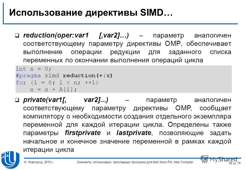 Использование директивы SIMD… reduction(oper:var1 [,var2]…) – параметр аналогичен соответствующему параметру директивы OMP, обеспечивает выполнение операции редукции для заданного списка переменных по окончании выполнения операций цикла Элементы опти