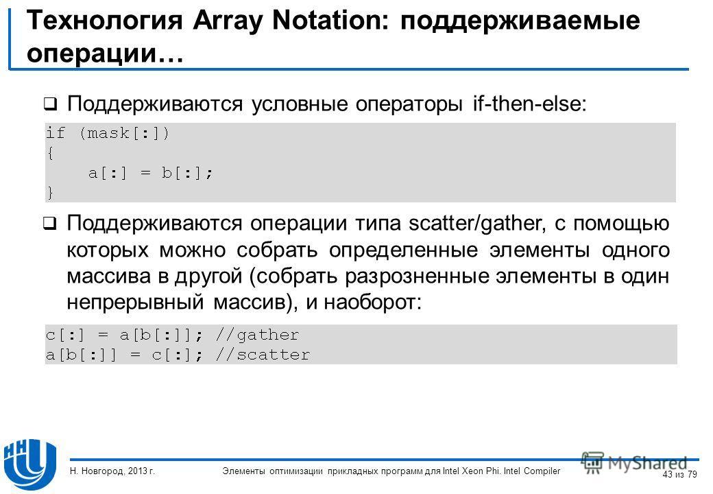 Технология Array Notation: поддерживаемые операции… Поддерживаются условные операторы if-then-else: Элементы оптимизации прикладных программ для Intel Xeon Phi. Intel Compiler Поддерживаются операции типа scatter/gather, с помощью которых можно собра