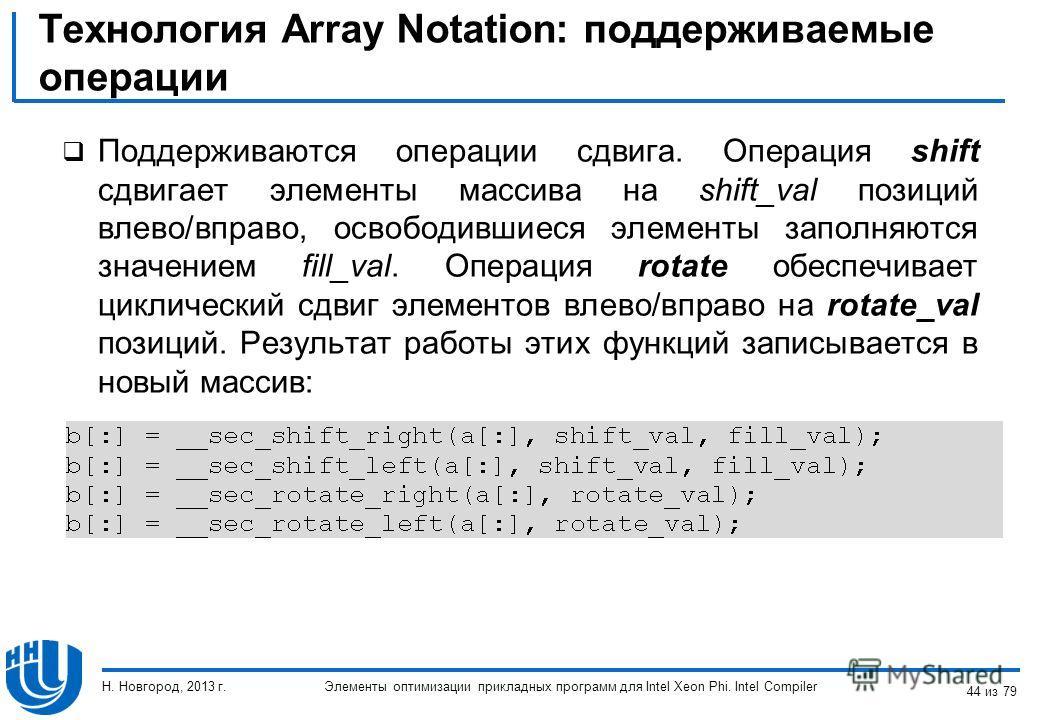 Технология Array Notation: поддерживаемые операции Поддерживаются операции сдвига. Операция shift сдвигает элементы массива на shift_val позиций влево/вправо, освободившиеся элементы заполняются значением fill_val. Операция rotate обеспечивает циклич