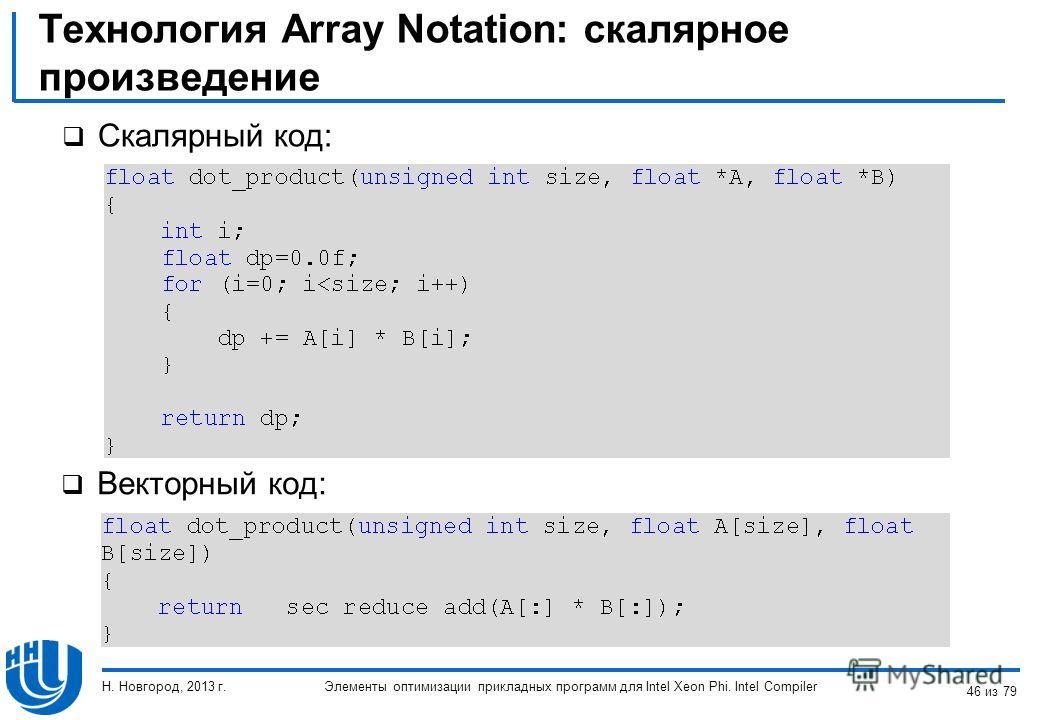 Технология Array Notation: скалярное произведение Скалярный код: Элементы оптимизации прикладных программ для Intel Xeon Phi. Intel Compiler Векторный код: Н. Новгород, 2013 г. 46 из 79