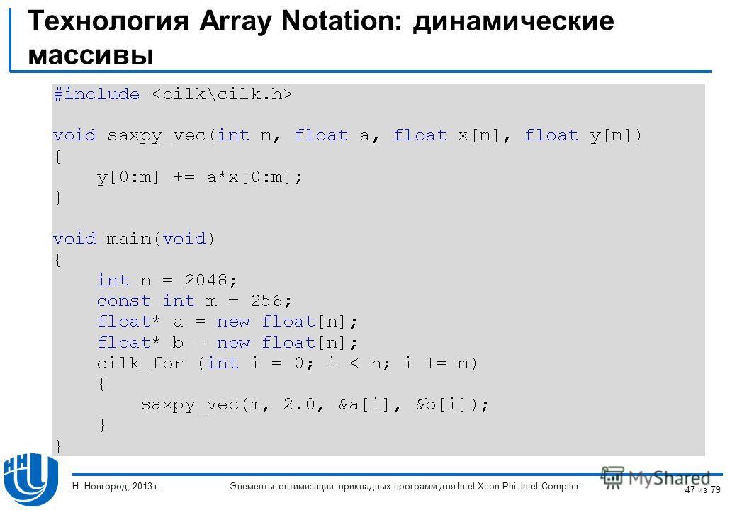 Технология Array Notation: динамические массивы Элементы оптимизации прикладных программ для Intel Xeon Phi. Intel Compiler Н. Новгород, 2013 г. 47 из 79