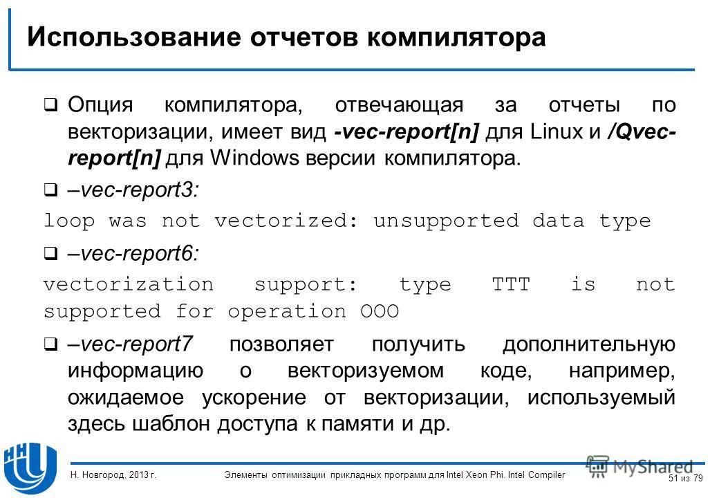 Использование отчетов компилятора Опция компилятора, отвечающая за отчеты по векторизации, имеет вид -vec-report[n] для Linux и /Qvec- report[n] для Windows версии компилятора. –vec-report3: loop was not vectorized: unsupported data type –vec-report6