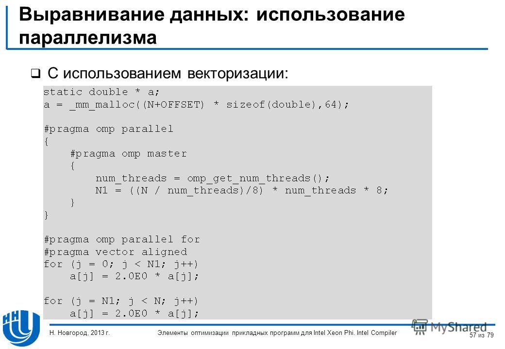 Выравнивание данных: использование параллелизма С использованием векторизации: Элементы оптимизации прикладных программ для Intel Xeon Phi. Intel Compiler Н. Новгород, 2013 г. 57 из 79