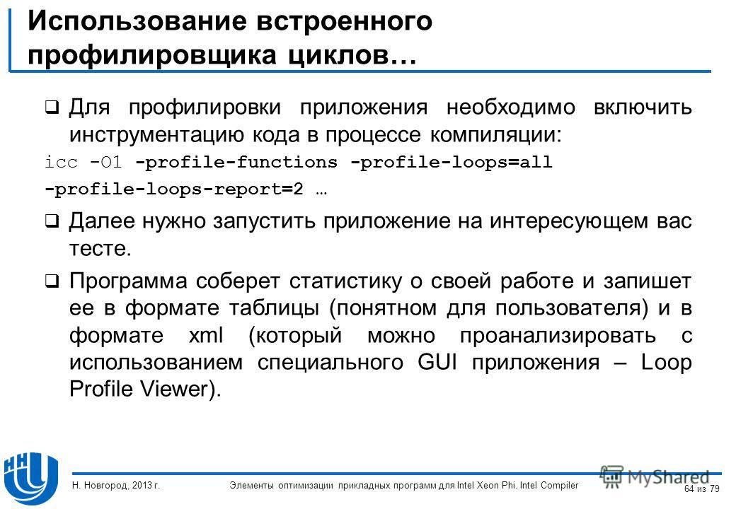Использование встроенного профилировщика циклов… Для профилировки приложения необходимо включить инструментацию кода в процессе компиляции: icc -O1 -profile-functions -profile-loops=all -profile-loops-report=2 … Далее нужно запустить приложение на ин