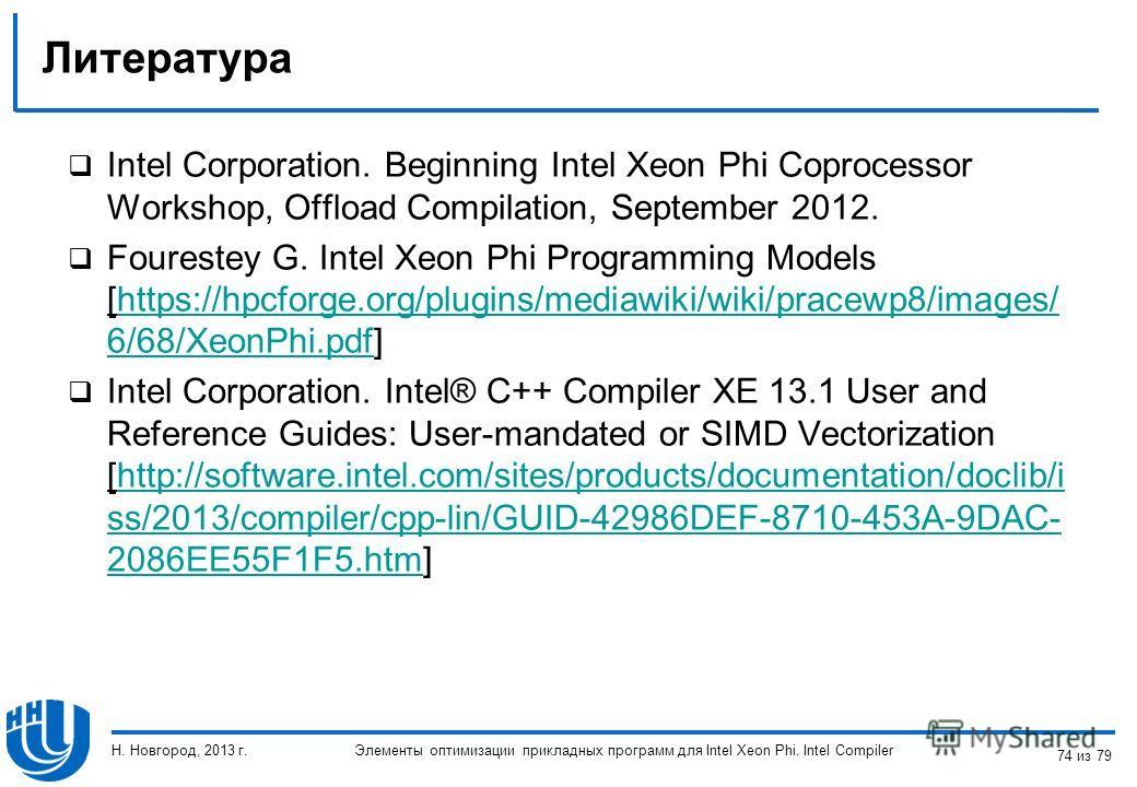 Литература Intel Corporation. Beginning Intel Xeon Phi Coprocessor Workshop, Offload Compilation, September 2012. Fourestey G. Intel Xeon Phi Programming Models [https://hpcforge.org/plugins/mediawiki/wiki/pracewp8/images/ 6/68/XeonPhi.pdf]https://hp