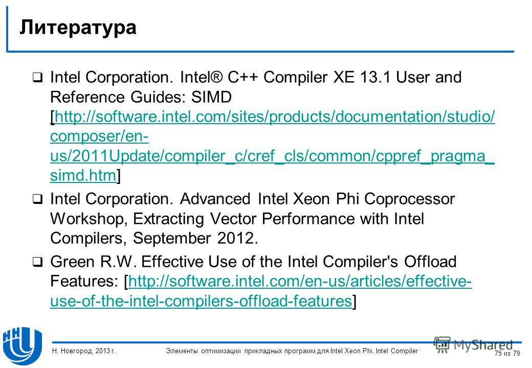 Литература Intel Corporation. Intel® C++ Compiler XE 13.1 User and Reference Guides: SIMD [http://software.intel.com/sites/products/documentation/studio/ composer/en- us/2011Update/compiler_c/cref_cls/common/cppref_pragma_ simd.htm]http://software.in