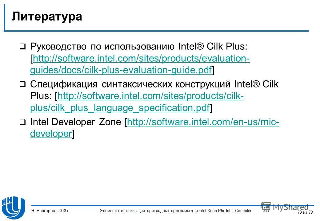 Литература Руководство по использованию Intel® Cilk Plus: [http://software.intel.com/sites/products/evaluation- guides/docs/cilk-plus-evaluation-guide.pdf]http://software.intel.com/sites/products/evaluation- guides/docs/cilk-plus-evaluation-guide.pdf