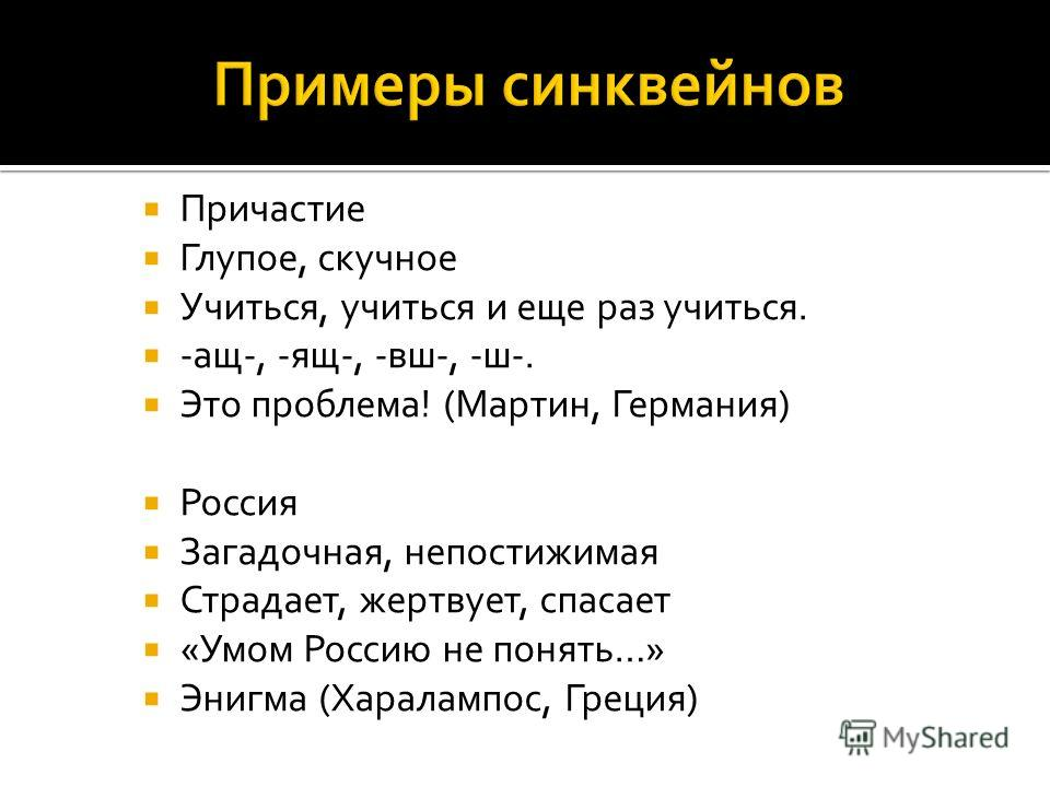 Причастие Глупое, скучное Учиться, учиться и еще раз учиться. -ащ-, -ящ-, -вш-, -ш-. Это проблема! (Мартин, Германия) Россия Загадочная, непостижимая Страдает, жертвует, спасает «Умом Россию не понять…» Энигма (Харалампос, Греция)