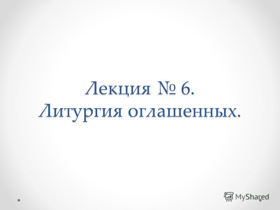 Лекция 6. Литургия оглашенных.