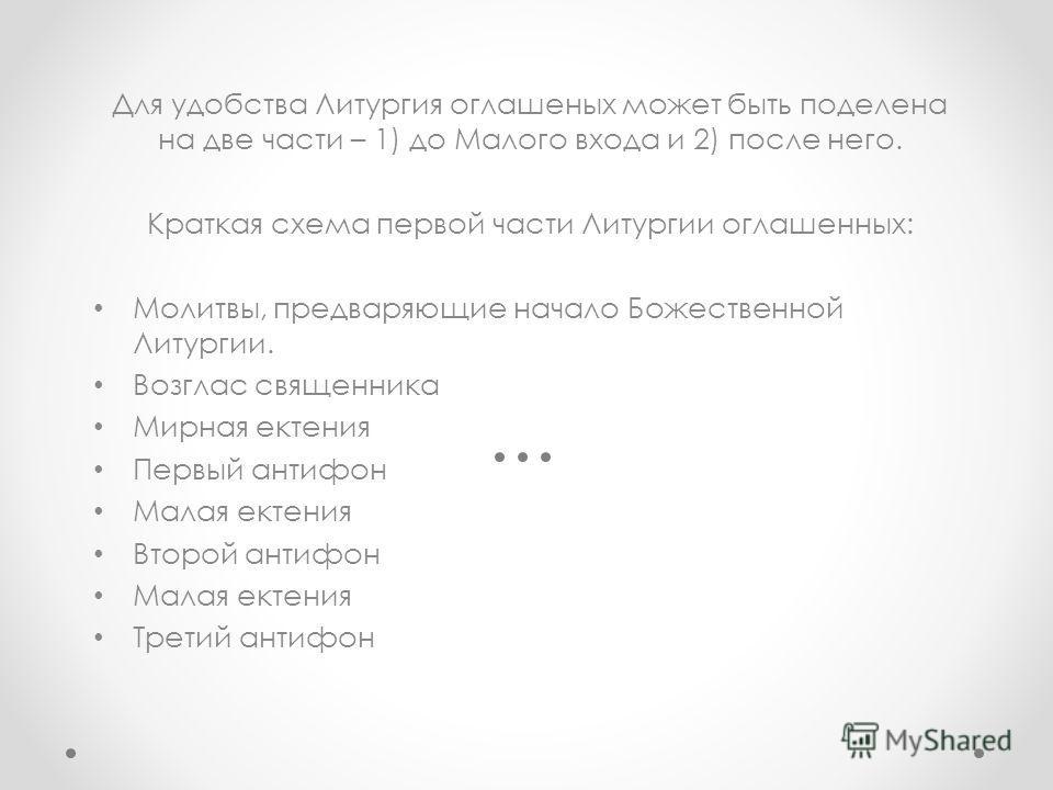 Божественной Литургии.