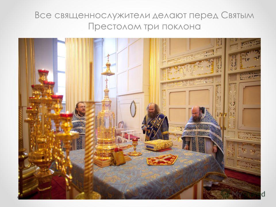 Все священнослужители делают перед Святым Престолом три поклона