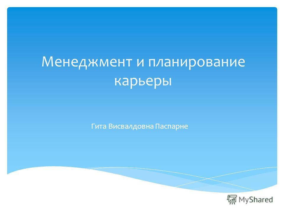 Менеджмент и планирование карьеры Гита Висвалдовна Паспарне