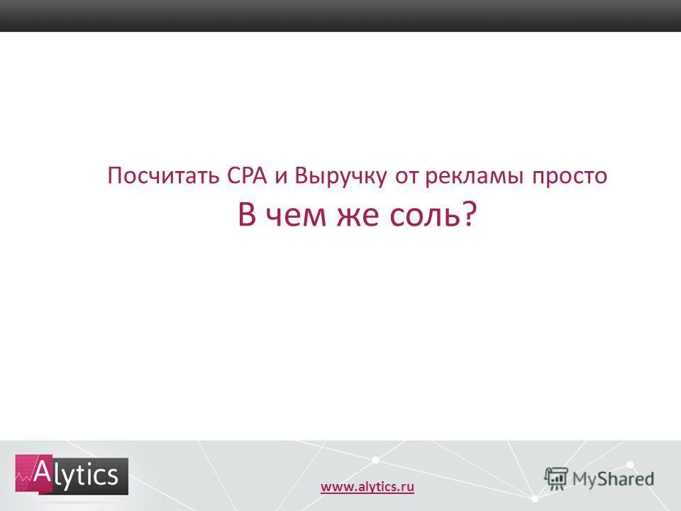 www.alytics.ru Посчитать CPA и Выручку от рекламы просто В чем же соль?