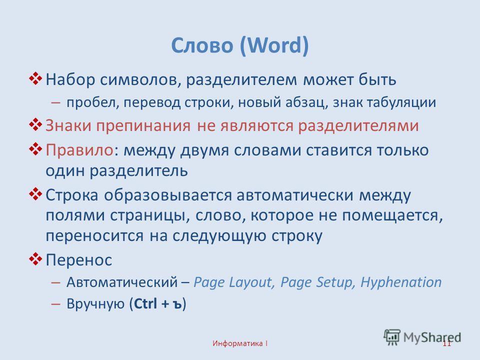 11 Слово (Word) Набор символов, разделителем может быть – пробел, перевод строки, новый абзац, знак табуляции Знаки препинания не являются разделителями Правило: между двумя словами ставится только один разделитель Строка образовывается автоматически