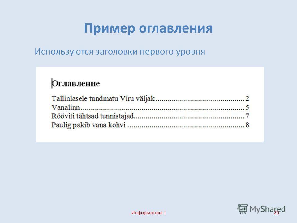 Пример оглавления Информатика I25 Используются заголовки первого уровня