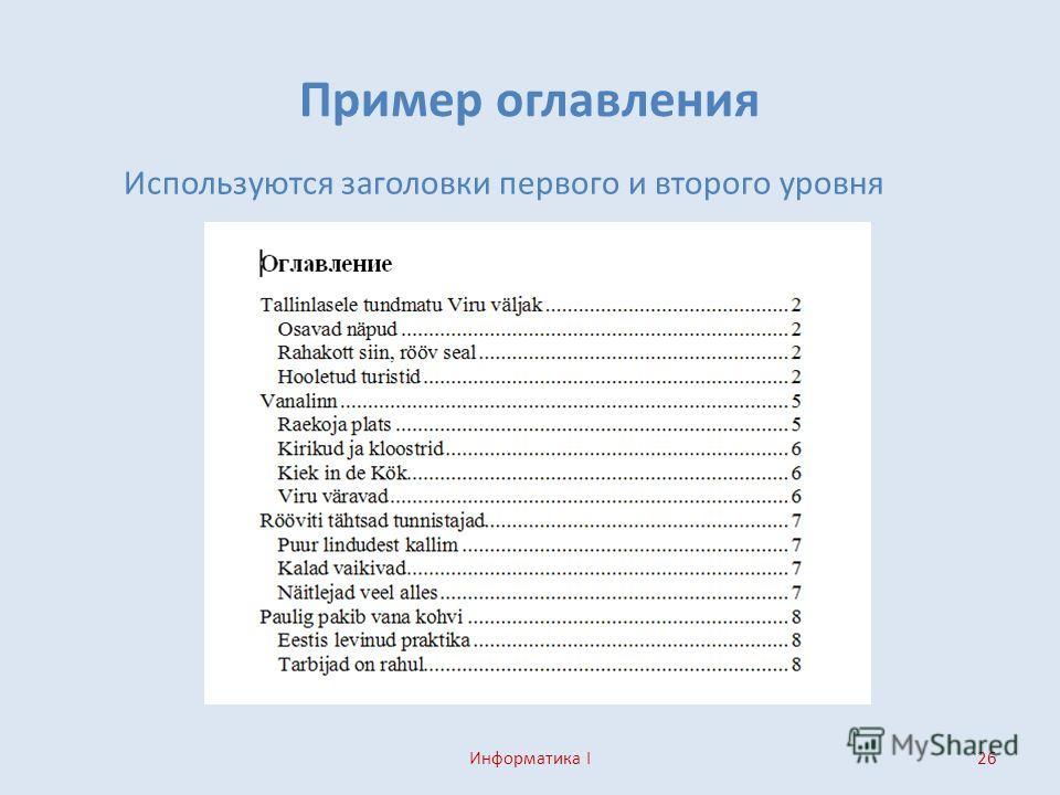 Пример оглавления Информатика I26 Используются заголовки первого и второго уровня