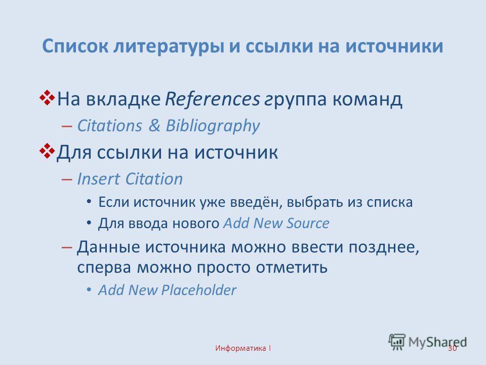 Список литературы и ссылки на источники На вкладке References группа команд – Citations & Bibliography Для ссылки на источник – Insert Citation Если источник уже введён, выбрать из списка Для ввода нового Add New Source – Данные источника можно ввест